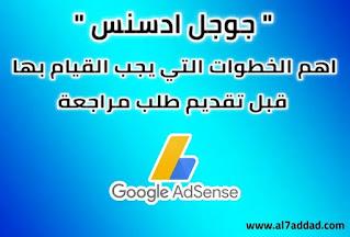 كيفية القبول في جوجل ادسنس قبول المدونة في ادسنس