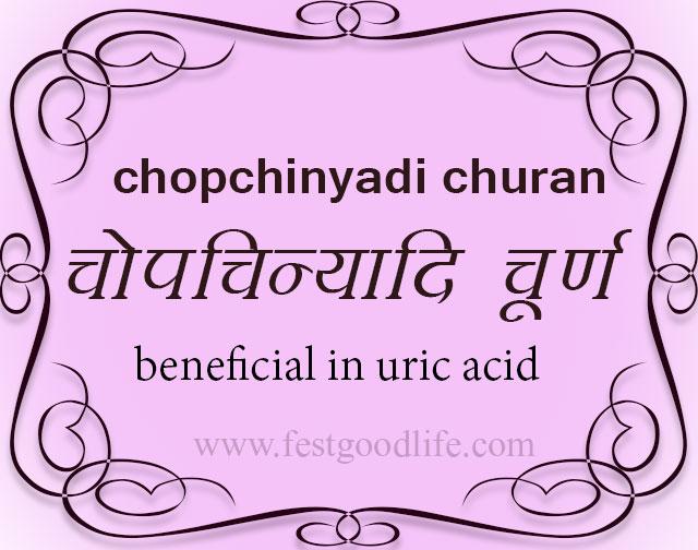 uric acid  की आयुर्वेदिक औषधि  [ chopchiniyadi churan in hindi ]