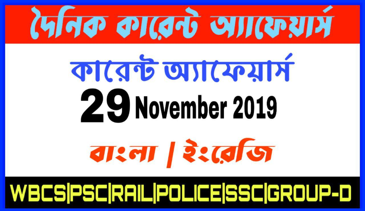 Daily Current Affairs In Bengali and English 29th November 2019 | for All Competitive Exams