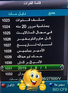 اللى فات سات احدث ملف قنوات رسيفر صن بلص داكى 2507-1507-1506-1512