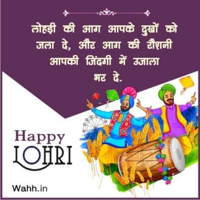 Lohri-Wishes-Shayari