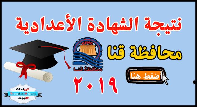 نتيجة الشهادة الاعدادية محافظة قنا الترم الثاني 2019