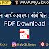 राजस्थान अर्थव्यवस्था प्रश्नोत्तरी PDF Download