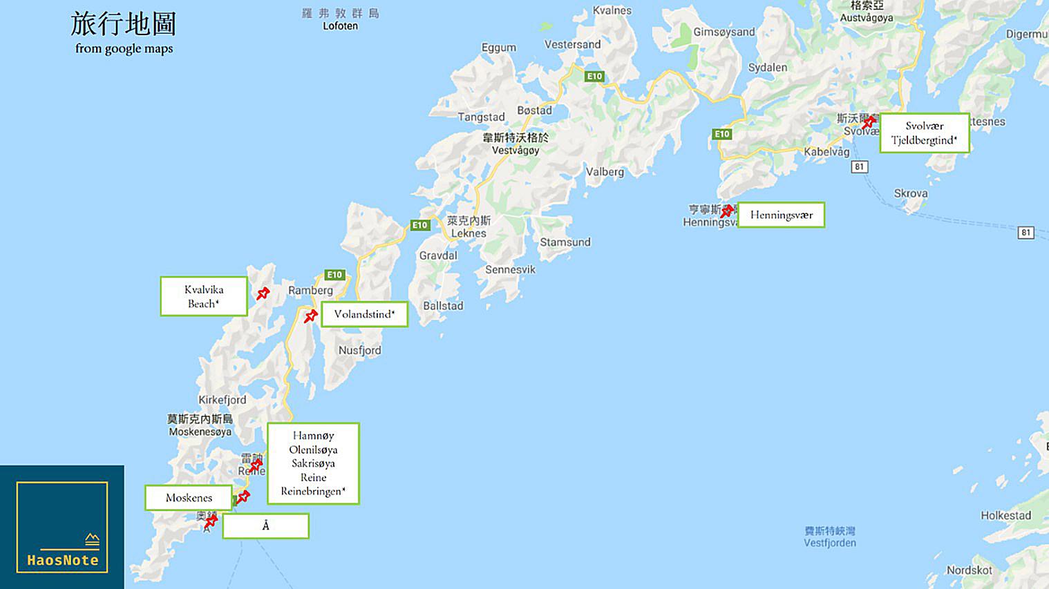 Hao的旅行筆記: 04.2019 挪威 羅浮敦群島的行程花費與衣食住行