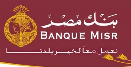 سويفت كود بنك مصر 2019