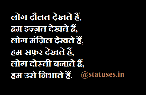 Best Dosti Status Quotes For Friendship Day
