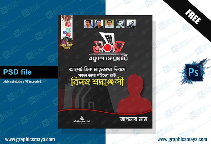 21 February Poster Design Template PSD File
