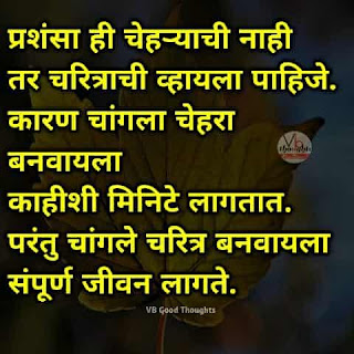 प्रशंसा-good-thoughts-in-marathi-on-life-marathi-suvichar-with-images