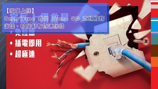 【家居上網】SmarTone 推出 Home 5G 寬頻服務  唐樓、村屋都有極速網絡