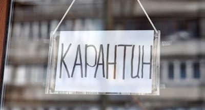 25 января в Украине закончился жесткий карантин