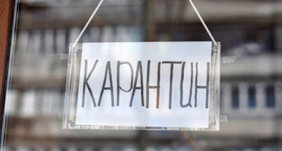 25 січня в Україні закінчився жорсткий карантин