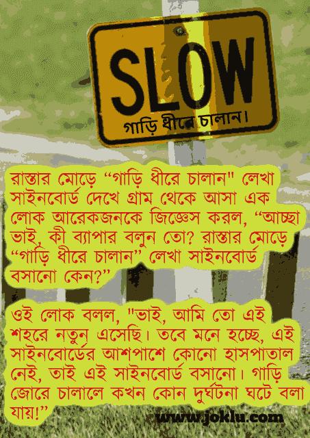 Slow drive Bengali story joke