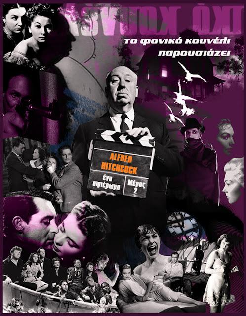 Οι καλύτερες ταινίες του Άλφρεντ Χίτσκοκ, ένα αφιέρωμα από το φονικό κουνέλι