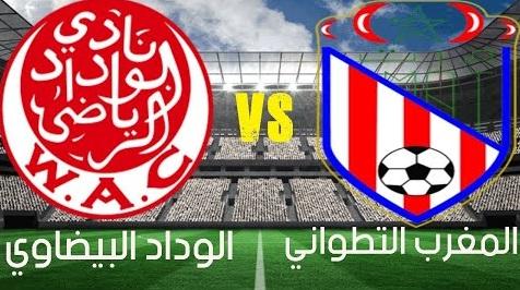 مباراة الوداد البيضاوي والمغرب التطواني اليوم