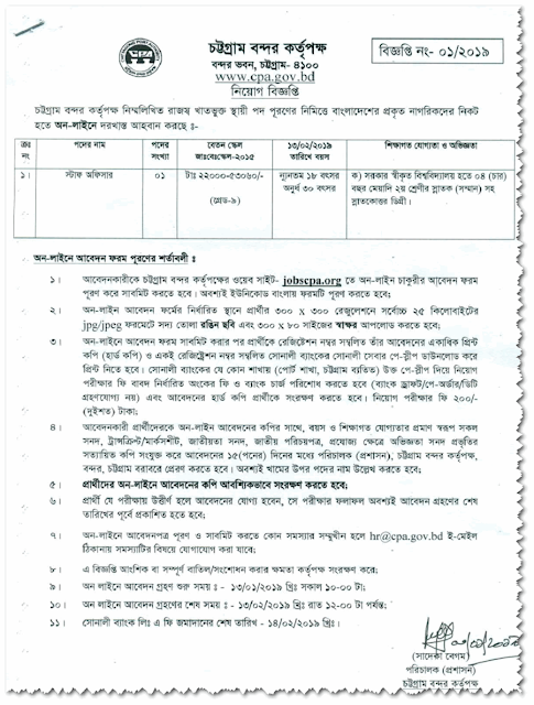 CHITTAGONG PORT AUTHORITY JOB CIRCULAR (CPA)2019
