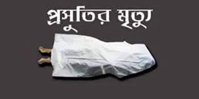 ঝিনাইদহ মহেশপুরে একতা ক্লিনিকে প্রসুতির মৃত্যু, ডাক্তার পলাতক
