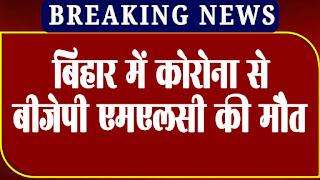बिहार में कोरोना से बीजेपी एमएलसी की मौत, सूबे में मचा हड़कंप