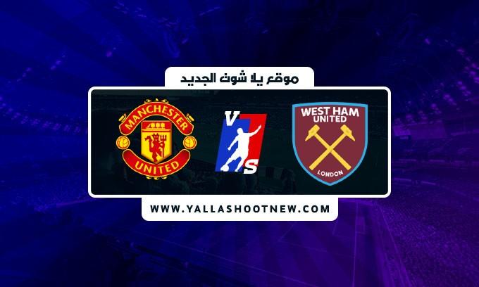 مشاهدة مباراة مانشستر يونايتد ووست هام يونايتد بث مباشر اليوم 2021/9/19 في الدوري الانجليزي