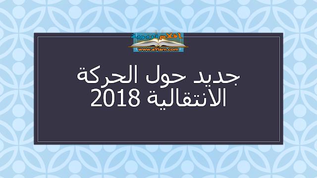 جديد حول الحركة الانتقالية 2018