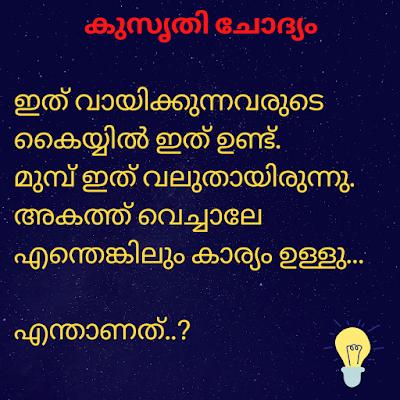Kusruthi Chodyam with Answer in 2020
