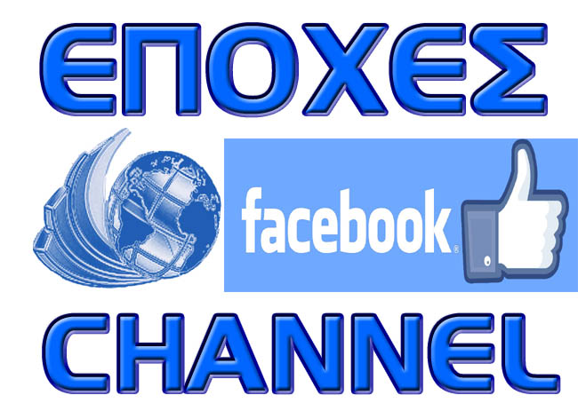ΕΠΟΧΕΣ CHANNEL Facebook