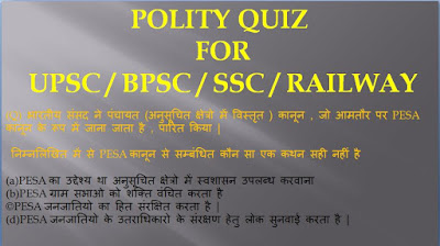 Polity mock test for upsc free, Polity questions for usc main pdf, Topic wise polity upsc prelims questions, Indian polity chapter wise mcq pdf, Polity questions in upsc prelims 2019, Indian polity test series upsc, Polity laxmikanth chapter wise mcq, Upsc mock test in hindi, Upsc mock test pdf, Mock test for upsc prelims 2019 free, Vision ias mock test, Free online test series for upsc prelims 2019, Upsc mock test in hindi pdf download, Free test series for upsc, Upsc questions in  hindi, Ias gk questions and answers in hindi pdf, Upsc gk in hindi, Gk in hindi, General knowledge in hindi, Railway gk in hindi, Polity mock test in hindi, Polity mock  test in hindi for upsc, Ias level gk question in hindi, Upsc knowledge in hindi, History question for upsc, Polity question for bpsc, Gk for bpsc in hindi, Bpsc gk,