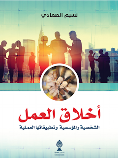 تحميل كتاب الوجيز في أخلاقيات العمل pdf