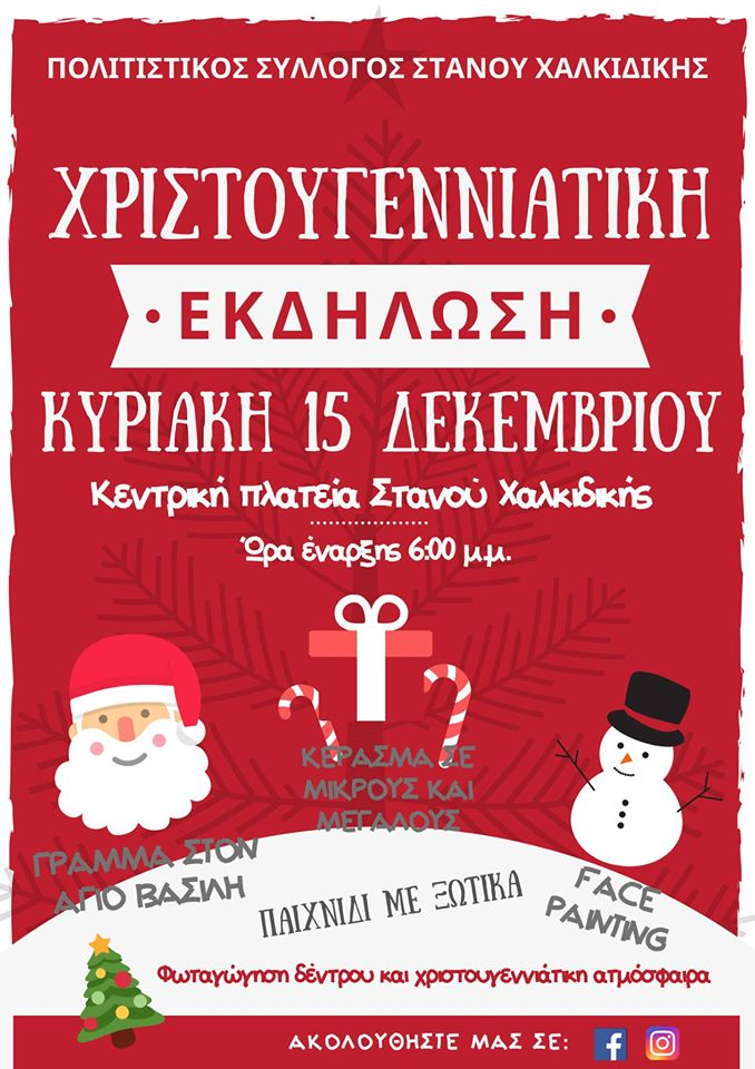Πολιτιστικός Σύλλογος Στανού Χαλκιδικής - Χριστουγεννιάτικη εκδήλωση