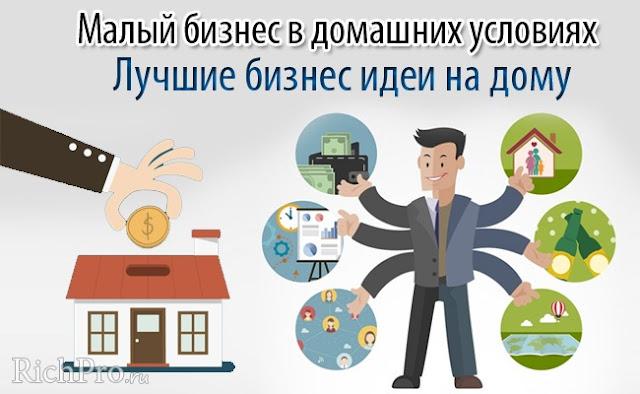 biznes-idei-v-domashnih-uslovijah-na-dom