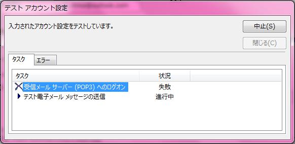 使用 暗号 メール できません を て 対し 接続 に 化 され サーバー た Office365をOutlookにセットアップしようとしてエラー