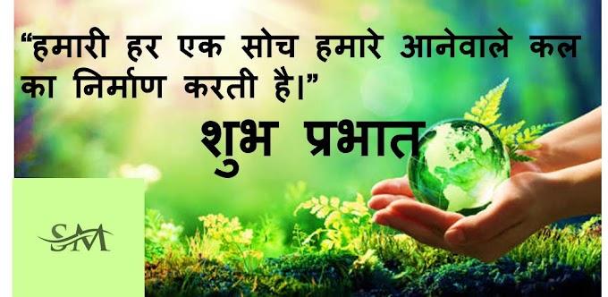 Good Morning Positive Quotes Hindi 2021