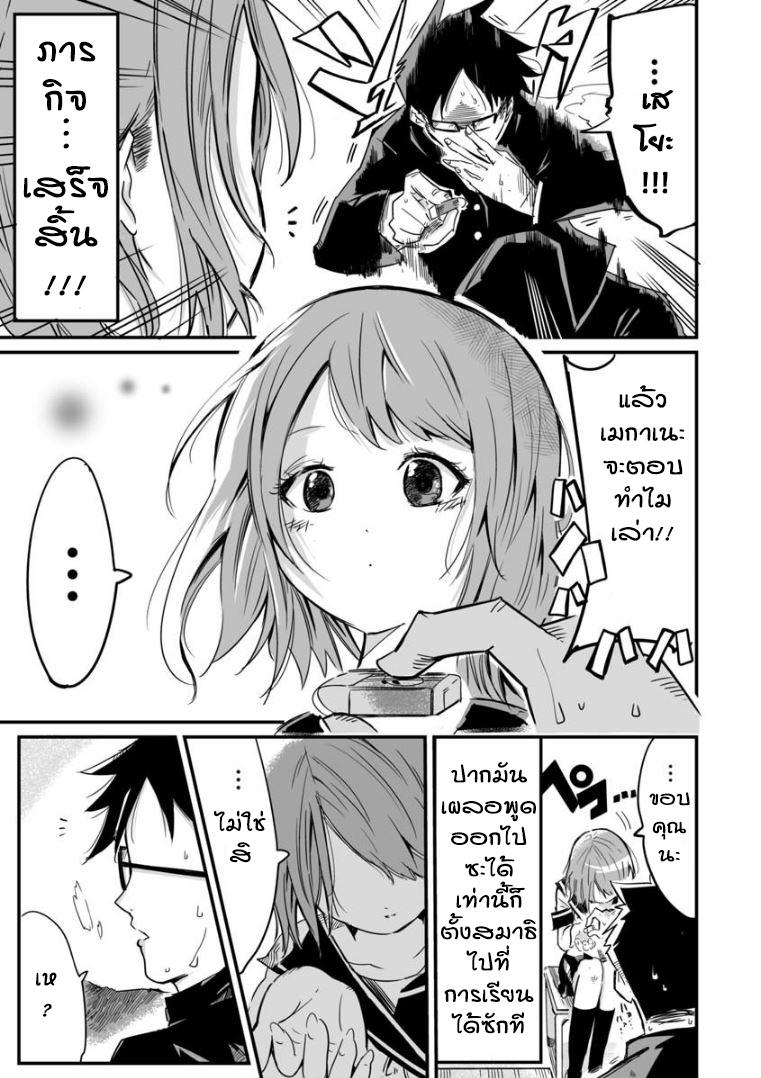 tsun tsun - หน้า 5