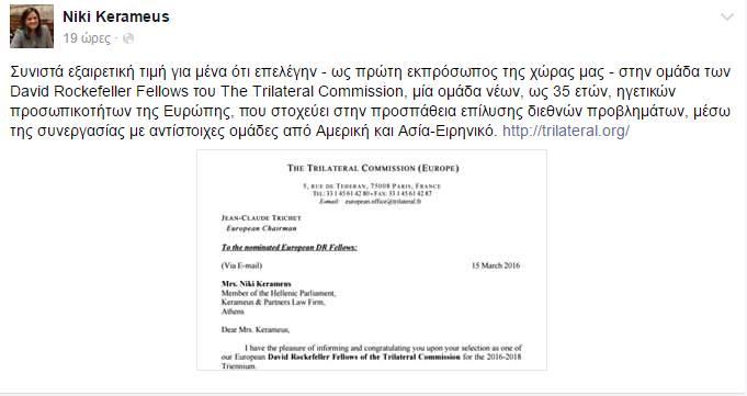 Βουλευτίνα του ΣΥΡΙΖΑ πανηγυρίζει για την επέλεξε ο ROCKEFELLER