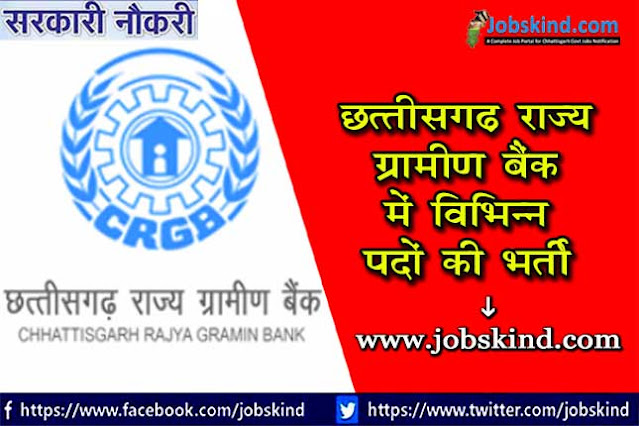 Cg Gramin Bank Officer Scale I Vacancy 2021 – Apply for 153 Post @ ibps.in