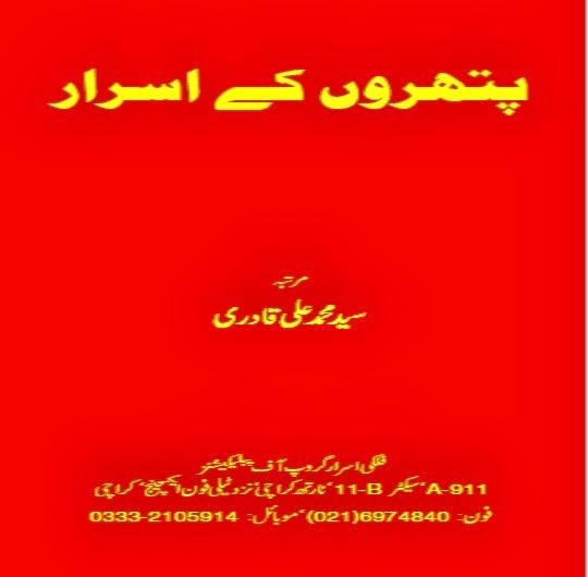 Islahi Books In Urdu