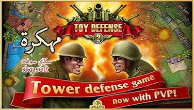لعبة Toy Defense 2 مهكرة للاندرويد,Toy Defense 2,لعبة توي ديفينس مهكرة,Toy Defense 2 TD Battles Game 2.15.1 APK,Toy Defense 2 2.15.1,