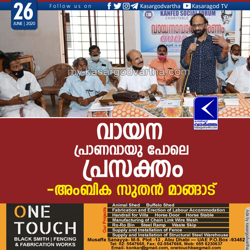 News, Kerala, ambika suthan mangad about reading