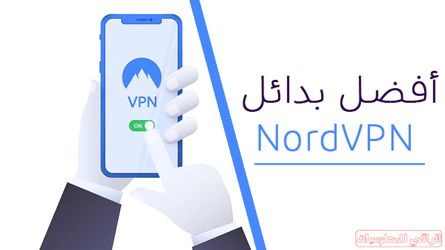 أفضل بدائل NordVPN لعام 2020