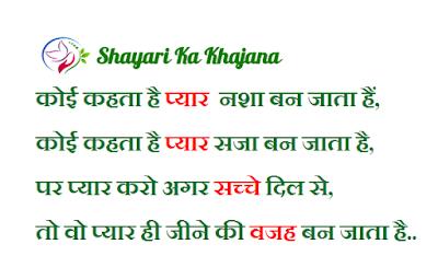 image-pyaar jine ki vajah ban jata hai-shayari ka khajana