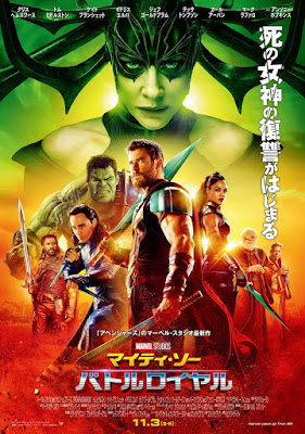 Marvel's Thor: Ragnarok Japanese Theatrical One Sheet Movie Poster