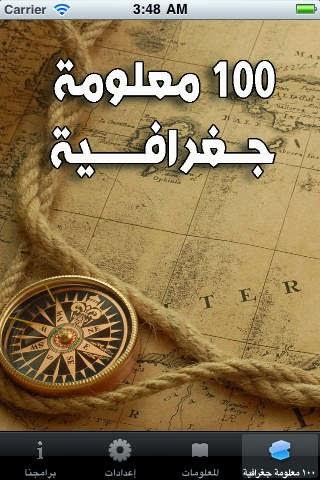 تطبيق 100 معلومة جغرافية للأيفون