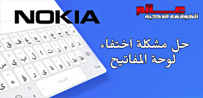 ماهو حل مشكلة لوحة مفاتيح Keyboard لا تعمل في نوكيا Nokia