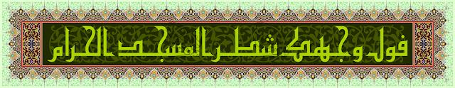 kaligrafi digital, desain kaligrafi, kaligrafi masjid, dekorasi masjid, kaligrafi murah, cetak kaligrafi, ya ayyuhallazina amanu, fawalli wajhaka
