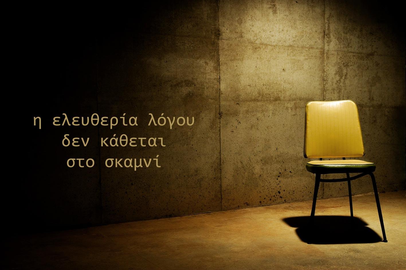 http://i2.wp.com/1.bp.blogspot.com/-STaE7nF1D8o/Uahcu-gcpRI/AAAAAAAAsfk/u6VwA7San3k/s1600/speechfreedom12.jpg?resize=559%2C373