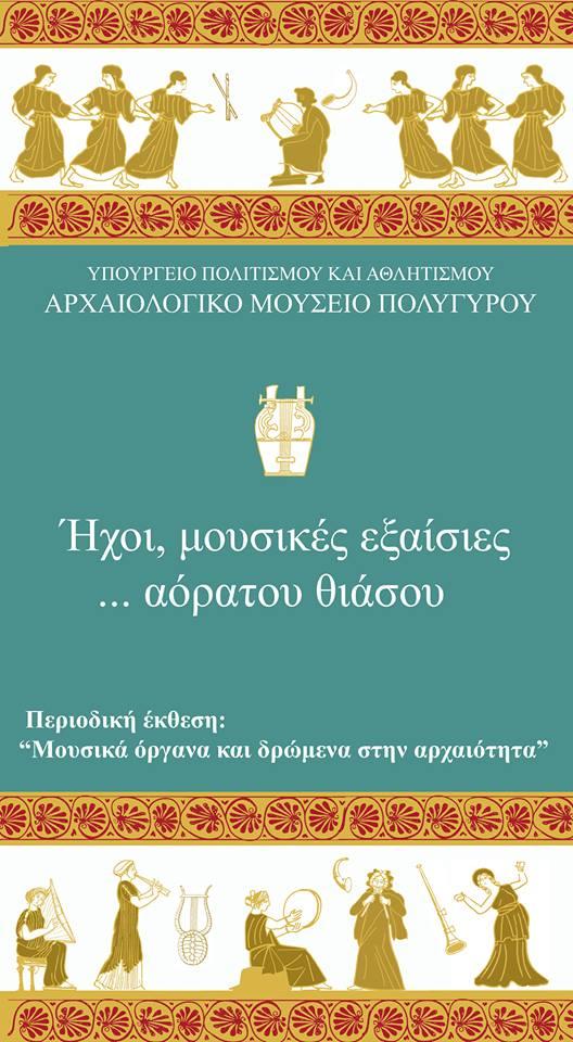 «ΜΟΥΣΙΚΑ ΟΡΓΑΝΑ και ΔΡΩΜΕΝΑ στην ΑΡΧΑΙΟΤΗΤΑ» στο Αρχαιολογικό Μουσείο Πολυγύρου
