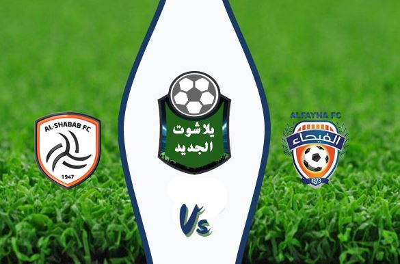 نتيجة مباراة الاتفاق والشباب اليوم الأربعاء 11-03-2020 في الدوري السعودي