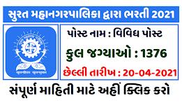 Surat Municipal Corporation (SMC) Recruitment 2021,Apply Online for 1376 Various Posts.