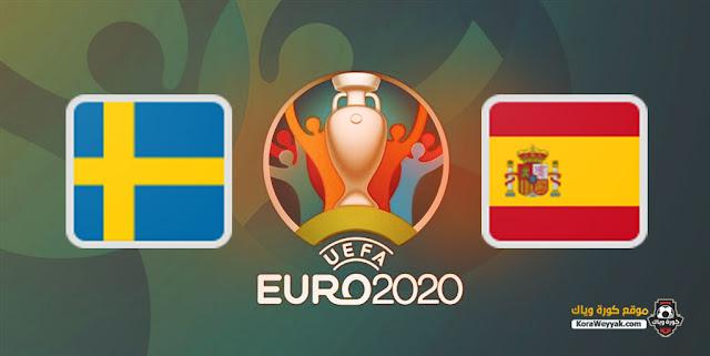 نتيجة مباراة اسبانيا والسويد اليوم 13 يونيو 2021 في يورو 2020