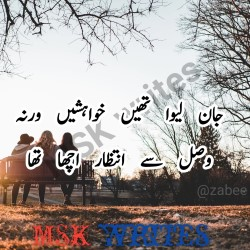 Tera Intezar Poetry