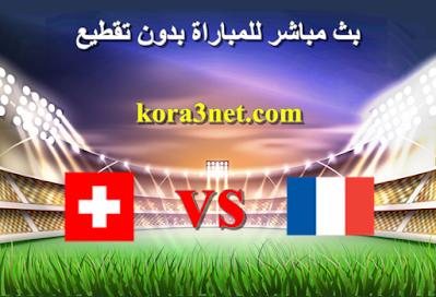 مباراة فرنسا وسويسرا